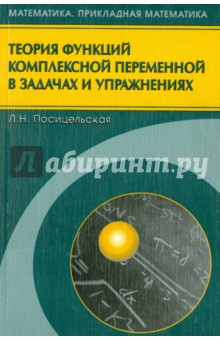 Теория функций комплексной переменной в задачах и упражнениях гусак а теория функций комплексной переменной и операционное исчисление isbn 9789854700540