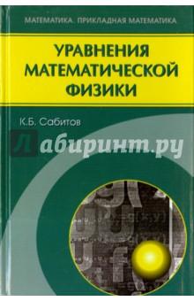 Уравнения математической физики владимиров в сборник задач по уравнениям математической физики