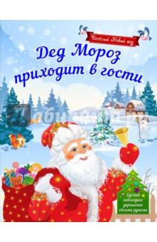 Дед Мороз приходит в гости винклер ю авт сост дед мороз приходит в гости игры подарки загадки стихи с наклейками 3