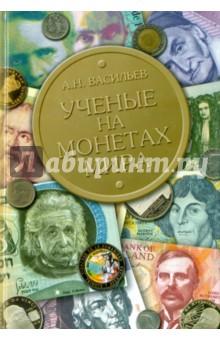 Ученые на монетах мира книги эксмо юбилейные и памятные монеты мира