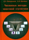 Численные методы квантовой статистики