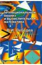 Лебедев Вячеслав Иванович Функциональный анализ и вычислительная математика в е зализняк основы вычислительной физики часть 1 введение в конечно разностные методы