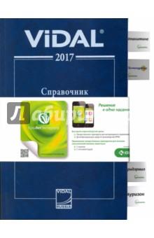 Справочник Видаль Ветеринар 2017