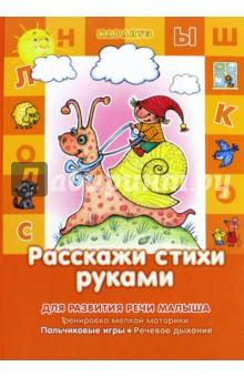 Купить Расскажи стихи руками, Карапуз, Стихи и загадки для малышей