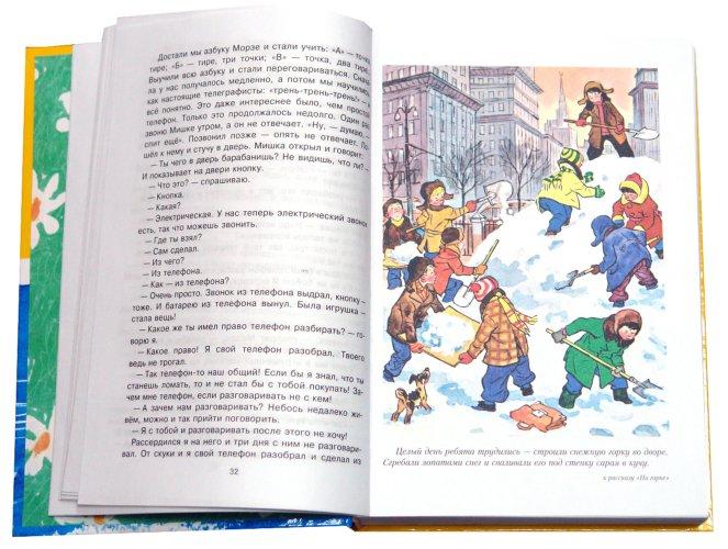 Иллюстрация 1 из 2 для Все рассказы и повести - Носов, Носов   Лабиринт - книги. Источник: Лабиринт