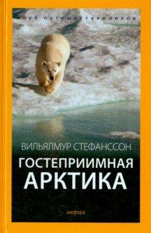Гостеприимная Арктика битти о загадка пропавшей экспедиции