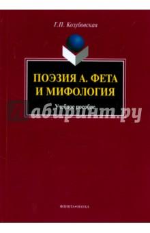 Поэзия А. Фета и мифология. Учебное пособие коды лингвокультуры учебное пособие