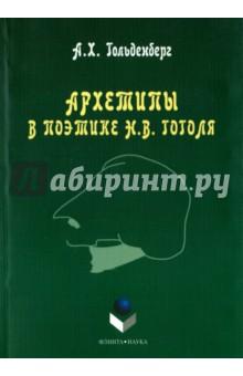 Архетипы в поэтике Н.В. Гоголя. Монография коржова е ю духовная лестница н в гоголя личность и творчество