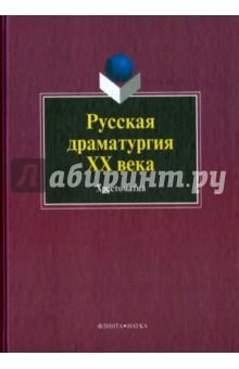 Русская драматургия ХХ века. Хрестоматия
