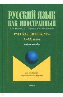 Русская литература Х-ХХ веков. Учебное пособие