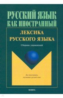 Лексика русского языка. Сборник упражнений недорого