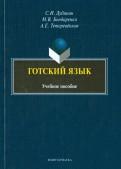 Готский язык: фонология, морфология, синтаксис и лексика. учебное пособие