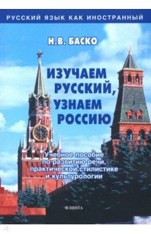 Изучаем русский, узнаем Россию. Учебное пособие по развитию речи, практической стилистике и культуро