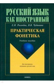 Практическая фонетика. Учебное пособие