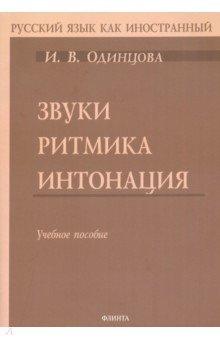 Звуки. Ритмика. Интонация. Учебное пособие (+CD) л в доровских древнегреческий язык учебное пособие