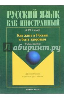 Как жить в России и быть здоровым. Учебное пособие л в доровских древнегреческий язык учебное пособие