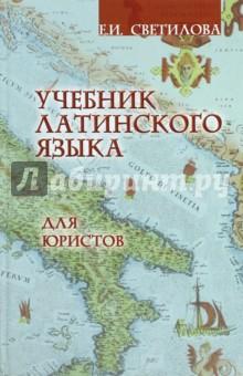 Учебник латинского языка для юристов е в тимошина общая теория права учебник