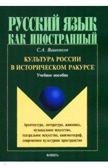 Культура России в историческом ракурсе. Учебное пособие