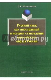 Русский язык как иностранный в истории становления европейского образа России. Монография
