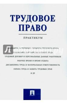 Трудовое право. Практикум коллектив авторов трудовое право россии практикум