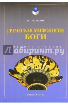 Греческая мифология. Боги. Учебное пособие