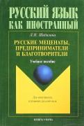 Русские меценаты, предприниматели и благотворители. Учебное пособие