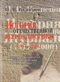 История отечественной журналистики. 1917-2000