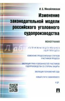 Изменение законодательной модели российского уголовного судопроизводства. Монография анна игнатова вектор пластилина