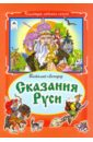Лиходед В. Сказания Руси лиходед в лесные сказки древней руси