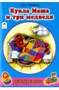 Михайленко Елена Кукла Маша и три медведя