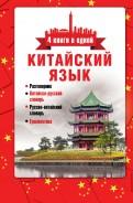 Китайский язык. 4 книги в одной: разговорник, китайско-русский, русско-китайский словарь, грамматика