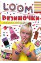 цена Елисеева Антонина Валерьевна Резиночки. Стильные аксессуары онлайн в 2017 году