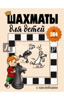 Шахматы для детей (384 наклейки) дорожные шахматы