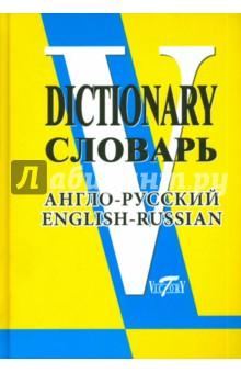 Книга Англо-русский словарь (свыше 90 000 слов и словосочетаний)