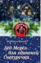 Дед Мороз для одинокой Снегурочки, Южина Маргарита Эдуардовна