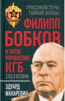 Филипп Бобков и пятое Управление КГБ. След в истории
