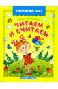 Скачать Лукашкина Читаем и считаем Дрофа Красочные и добрые книги бесплатно