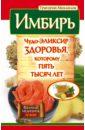 Михайлов Григорий Имбирь. Чудо-эликсир здоровья, которому пять тысяч лет