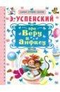 Успенский Эдуард Николаевич Про Веру и Анфису