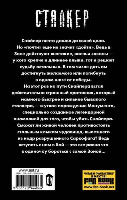 Иллюстрация 1 из 47 для Закон клыка - Дмитрий Силлов | Лабиринт - книги. Источник: Лабиринт