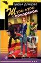 обложка электронной книги Шуры-муры с призраком