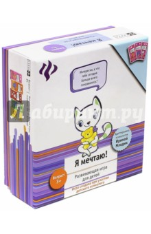 Я мечтаю! Развивающая игра для детей (PR2024) ивлева и млодик и и др консультирование родителей в дет саду возраст особенности детей