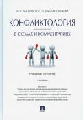 Конфликтология в схемах и комментариях. Учебное пособие