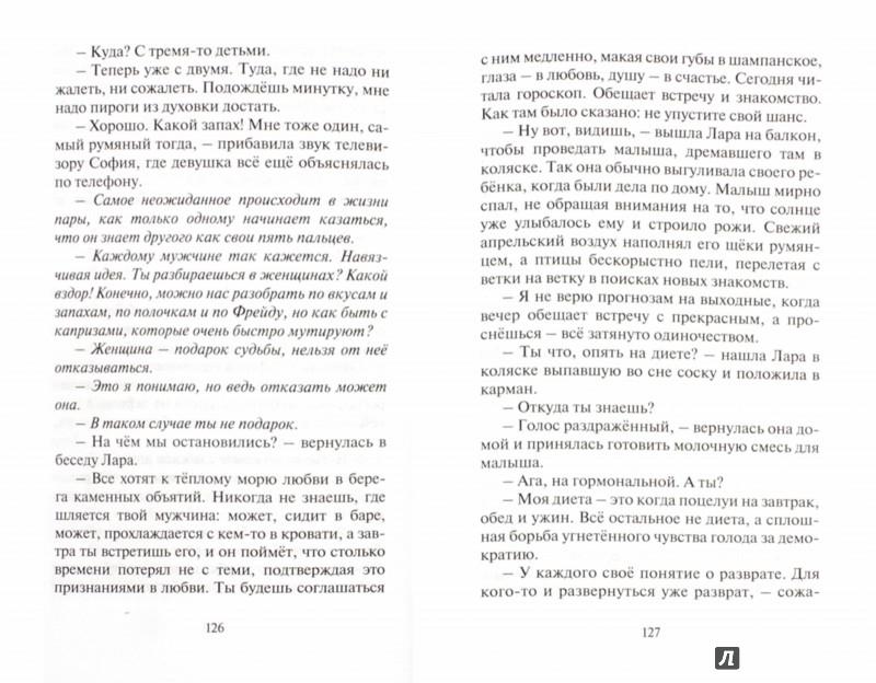 Иллюстрация 1 из 7 для В каждом молчании своя истерика - Ринат Валиуллин | Лабиринт - книги. Источник: Лабиринт