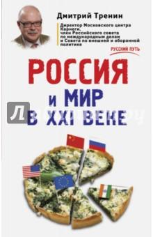 Россия и мир в XXI веке книги эксмо россия и мир в xxi веке