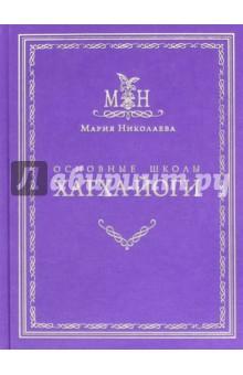 Основные школы хатха-йоги томсон у трактат по натуральной философии часть 1