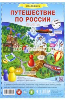 познавательные игры в путешествие по россии Игра-ходилка с фишками Путешествие по России