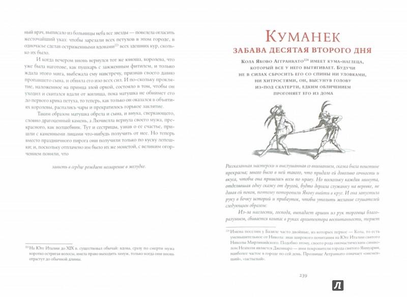 Иллюстрация 1 из 33 для Сказка сказок или Забава для малых ребят - Джамбаттиста Базиле | Лабиринт - книги. Источник: Лабиринт