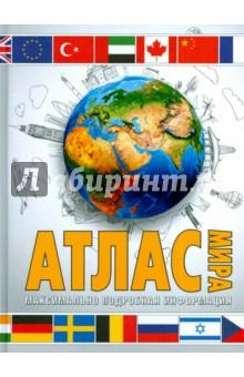 Атлас мира. Максимально подробная информация кезлинг а ред обзорно географический атлас мира справочное издание