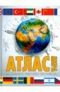 Обложка Атлас мира. Максимально подробная информация